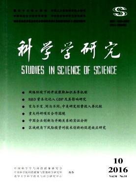 科学学研究