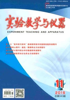 实验教学与仪器