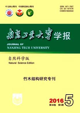 南京工业大学学报自然科学版