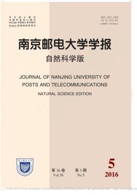 南京邮电大学学报自然科学版