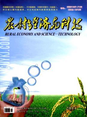 农村经济与科技