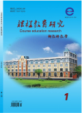 课程教育研究(新教师教学)