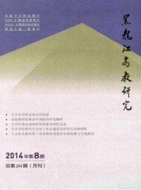 黑龙江高教研究