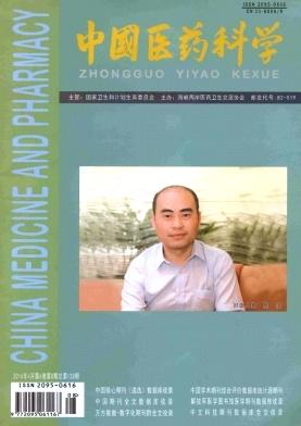 中国医药科学