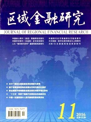 广西金融研究