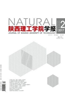 陕西理工学院学报(自然科学版)