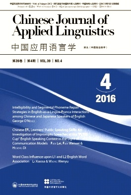 中国应用语言学Chinese Journal of Applied Linguistics杂志社