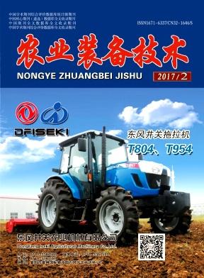 农业技术与装备