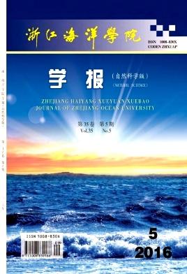 浙江海洋学院学报(自然科学版)