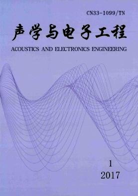 声学与电子工程