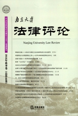 南京大学法律评论