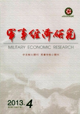军事经济研究