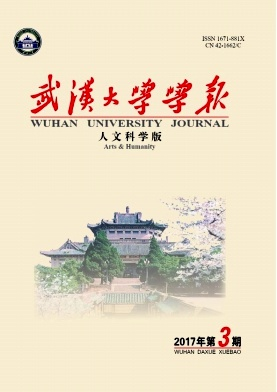 武汉大学学报(人文科学版)