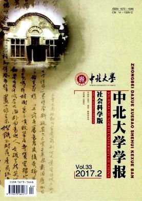 中北大学学报(社会科学版)