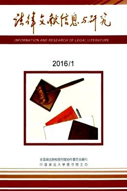 法律文献信息与研究