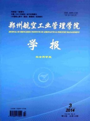郑州航空工业管理学院学报(社会科学版)