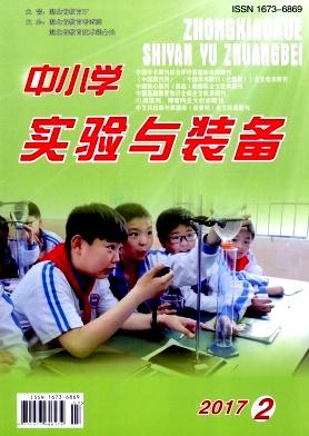 中小学实验与装备