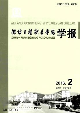 潍坊工程职业学院学报