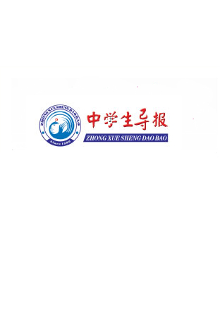 中学生导报(教研周刊)